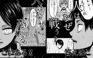 Shingeki No Kyojin Online 26 Widescreen Wallpaper